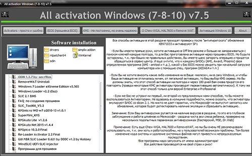 Aktywacja systemu Windows v7.5 - 7-8-10 Full